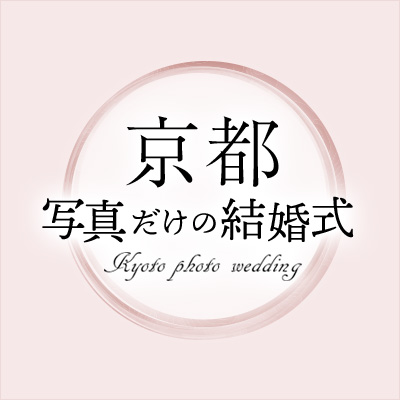京都 町家写真館