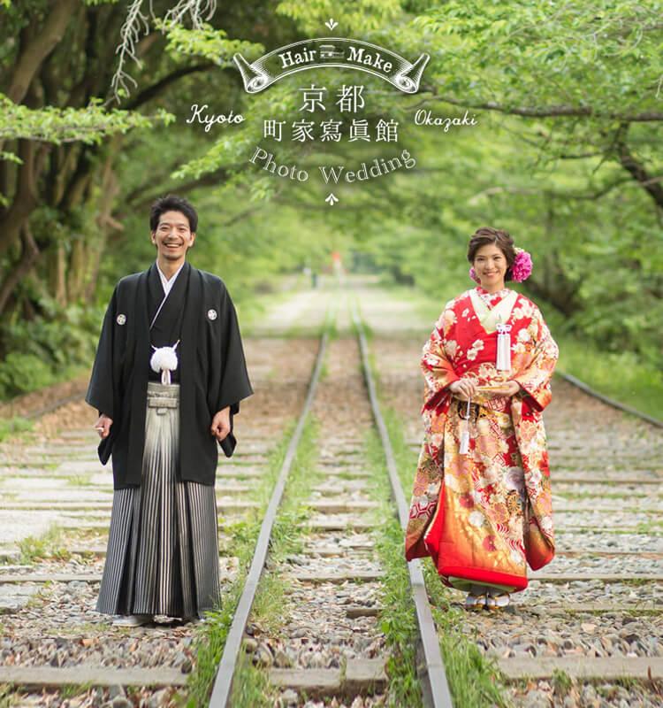 京都 町家寫眞館