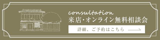 来店・オンライン 無料相談会 詳細はこちら
