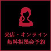 来店・オンライン無料相談会予約